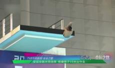 全运会跳水预选赛杨健男子10米台夺金