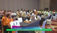 全运会业余围棋福州分赛区总决赛昨天落幕