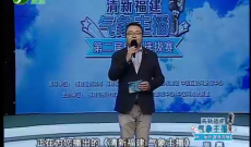 《清新福建 气象主播》周赛0602
