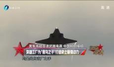 《东南军情》6月17日