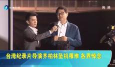 《台湾新闻脸》6月19日