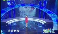 《清新福建 气象主播》周赛0512