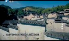 《中国梦·福建故事》山居唱晚