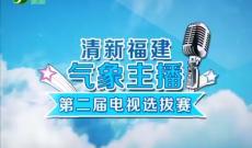 《清新福建 气象主播》周赛0519