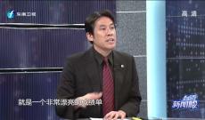 《台湾新闻脸》6月5日