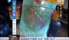 《现场深一度》瓶装液化气销售