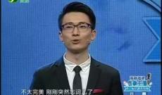 《清新福建 气象主播》月赛0623