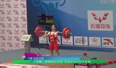 邓薇:预赛轻松夺冠 天津全运目标不含糊