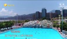 《遇见福州》贵安水世界