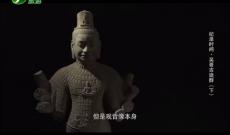《纪录时间》吴哥古迹群(下)