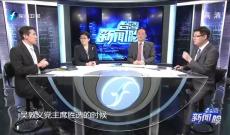 《台湾新闻脸》7月3日