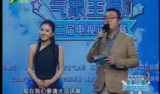 《清新福建 气象主播》周赛0707