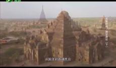 《纪录时间》蒲甘遗址(下)