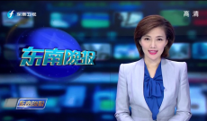 《东南晚报》7月18日