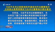 《东南晚报》7月21日
