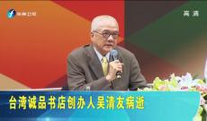 《台湾新闻脸》7月24日