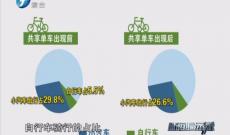 《新闻启示录》共享单车 怎样才能骑得更远