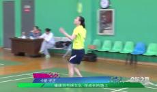 福建羽毛球女队 在成长的路上