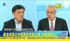 《台湾新闻脸》8月21日