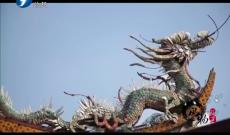 《风物福建》泉州南安剪瓷雕技艺