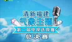 《清新福建 气象主播》总决赛0811