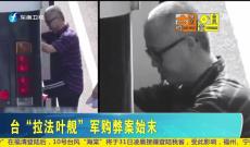 《台湾新闻脸》7月31日