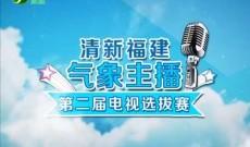 《清新福建 气象主播》周赛0721