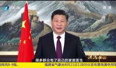 法治中国 第三集