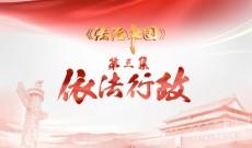《法治中国》第三集-精编版