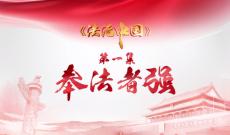 《法治中国》第一集—精编版
