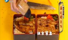 《舌尖之福》蒲烧鳗鱼饭