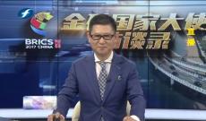 看金砖——厦门会晤特别节目(四)