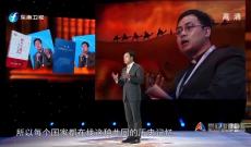 """《中国正在说》""""一带一路""""中国崛起的天下担当"""