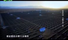 《纪录时间》鸟瞰中国(四)