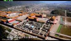 《纪录时间》鸟瞰中国(三)