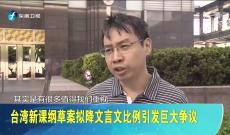 《台湾新闻脸》9月4日