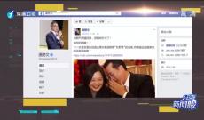《台湾新闻脸》9月18日