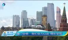 厦门会晤特别报道(六)