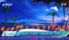 厦门会晤特别报道(四)