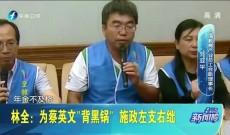 《台湾新闻脸》9月11日