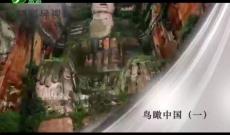 《纪录时间》鸟瞰中国(一)