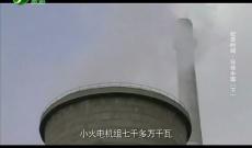 《纪录时间》环保中国(下)