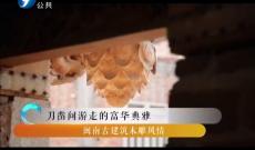 《风物福建》闽南古建筑木雕风情