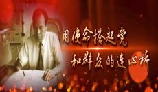 宁德电视台兰巧琼讲述《一个老记者的扶贫路——王绍据》