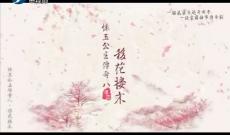 《全民一起拍》怀玉公主传奇记·移花接木