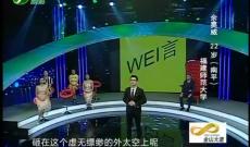 《清新福建 气象主播》月赛1013