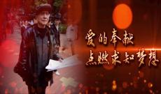 莆田广播电视台黄艳艳讲述《十七年,十万公里助学路——曾德梅》