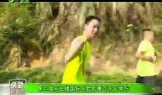 《清新福建旅游资讯榜》第二届环土楼国际马拉松赛在永定举行