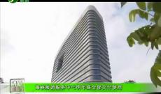 《清新福建旅游资讯榜》海峡旅游服务中心明年底全部交付使用