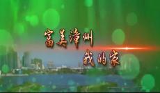 漳州电视台周福成讲述《富美永续 文脉相承》